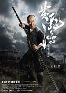 Huang Feihong Zhi Yingxiong You Meng - Hong Kong Movie Poster (xs thumbnail)