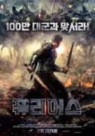 Kolovrat - South Korean Movie Poster (xs thumbnail)