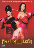 Karei naru erogami-ke no ichizoku: Shinsô reijô wa denki shitsuji no yume o miru ka - Thai DVD cover (xs thumbnail)