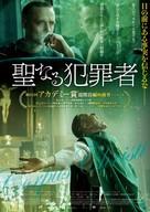 Boze Cialo - Japanese Movie Poster (xs thumbnail)