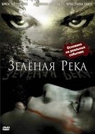 Green River - Russian DVD cover (xs thumbnail)