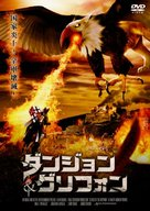 Gryphon - Japanese DVD movie cover (xs thumbnail)