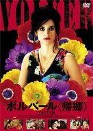 Volver - Japanese DVD cover (xs thumbnail)