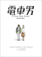 Densha otoko - Chinese DVD cover (xs thumbnail)