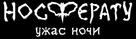 Nosferatu. Uzhas nochi - Russian Logo (xs thumbnail)