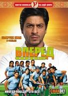 Chak De India - Russian Movie Cover (xs thumbnail)