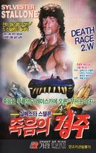 Death Race 2000 - South Korean VHS movie cover (xs thumbnail)