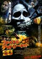 The Final Destination - Japanese Movie Poster (xs thumbnail)