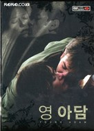 Young Adam - South Korean Movie Cover (xs thumbnail)