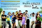 Muita Calma Nessa Hora - Movie Poster (xs thumbnail)