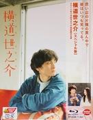 Yokomichi Yonosuke - Japanese Blu-Ray cover (xs thumbnail)