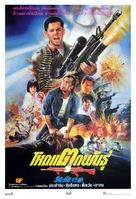 Wu hui xing dong - Thai Movie Poster (xs thumbnail)