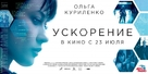 Momentum - Russian Movie Poster (xs thumbnail)