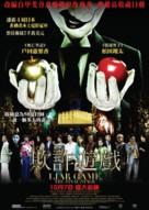 Raiâ gêmu: Za fainaru sutêji - Taiwanese Movie Poster (xs thumbnail)