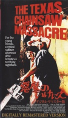 The Texas Chain Saw Massacre - Japanese VHS movie cover (xs thumbnail)
