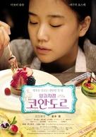 Yougashiten Koandoru - South Korean Movie Poster (xs thumbnail)