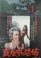 Corrupción de Chris Miller, La - Japanese Movie Poster (xs thumbnail)