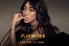 A Chinese Odyssey: Part Three - Chinese Movie Poster (xs thumbnail)