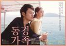 Tokyo Family - South Korean Movie Poster (xs thumbnail)