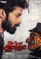 Yen Peyar Anandhan - Indian Movie Poster (xs thumbnail)