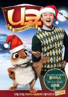Niko 2: Lentäjäveljekset - South Korean Movie Poster (xs thumbnail)