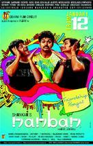 Nanban - Indian Movie Poster (xs thumbnail)