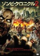 Zombie Apocalypse - Japanese DVD cover (xs thumbnail)