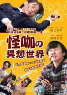 Korede iinoda! Eiga Akatsuka Fujio - Taiwanese Movie Poster (xs thumbnail)