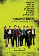 Seven Psychopaths - Israeli Movie Poster (xs thumbnail)