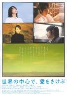Sekai no chûshin de, ai wo sakebu - Japanese Movie Poster (xs thumbnail)
