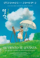 Kaze tachinu - Spanish Movie Poster (xs thumbnail)