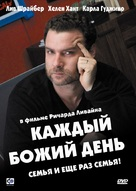 Every Day - Russian DVD movie cover (xs thumbnail)