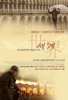 Shijie - South Korean Movie Poster (xs thumbnail)