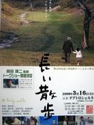 Nagai sanpo - Japanese Movie Poster (xs thumbnail)