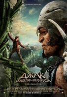 Jack the Giant Slayer - Bulgarian Movie Poster (xs thumbnail)