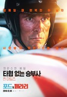 Ford v. Ferrari - South Korean Movie Poster (xs thumbnail)