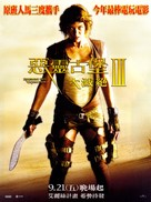 Resident Evil: Extinction - Taiwanese Movie Poster (xs thumbnail)