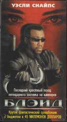 Blade - Russian Movie Cover (xs thumbnail)