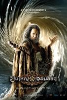 Puen yai jon salad - Thai Movie Poster (xs thumbnail)