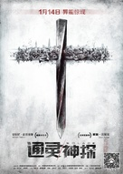 Solace - Chinese Movie Poster (xs thumbnail)
