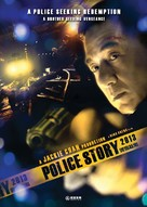 Police Story - Movie Poster (xs thumbnail)