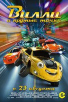 Wheely - Russian Movie Poster (xs thumbnail)