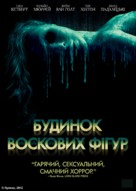 House of Wax - Ukrainian Movie Poster (xs thumbnail)