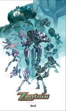 """""""Zentrix"""" - poster (xs thumbnail)"""