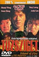 Huo shao dao - Hungarian DVD cover (xs thumbnail)