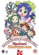 """Suzumiya Haruhi no yûutsu"" - British Movie Cover (xs thumbnail)"