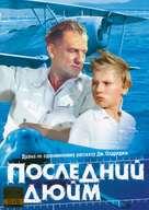 Posledniy dyuym - Russian DVD movie cover (xs thumbnail)