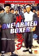 Du bei chuan wang - DVD movie cover (xs thumbnail)