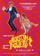 Austin Powers: International Man of Mystery - Japanese Movie Poster (xs thumbnail)