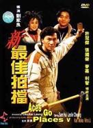Xin zuijia paidang - Chinese DVD cover (xs thumbnail)